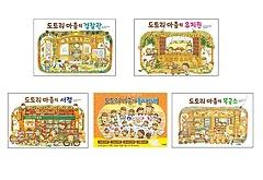 도토리 마을 최신간 5권세트