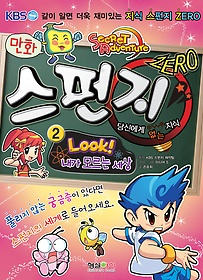 만화 스펀지 ZERO 2