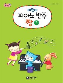 어린이 피아노 반주짱 2