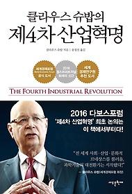 (클라우스 슈밥의)4차 산업혁명