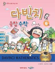 다빈치 융합 수학 6학년