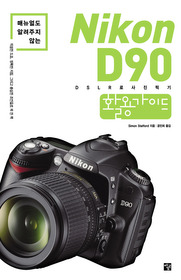 Nikon D90 활용가이드