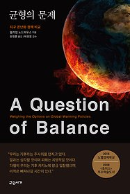 균형의 문제