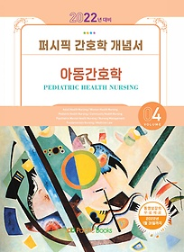 2022 퍼시픽 간호학 개념서 4 - 아동간호학