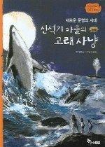 신석기마을의 고래사냥 - 새로운 문명의 시대