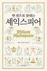 한 권으로 끝내는 셰익스피어