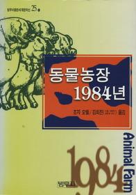 동물농장/ 1984년