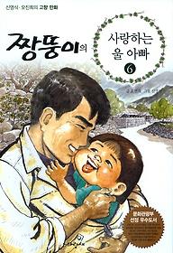 짱뚱이의 사랑하는 울 아빠 6