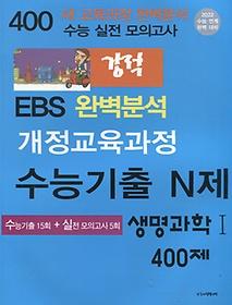 "<font title=""강적 EBS 완벽분석 수능기출 N제 생명과학 1 400제 (2021)"">강적 EBS 완벽분석 수능기출 N제 생명과학 ...</font>"