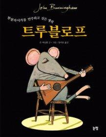 "<font title=""트루블로프 - 발랄라이카를 연주하고 싶은 생쥐 "">트루블로프 - 발랄라이카를 연주하고 싶은 ...</font>"