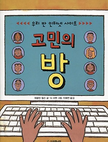 우리 반 인터넷 사이트 고민의 방