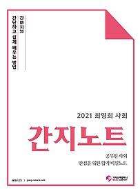 2021 최영희 사회 간지노트