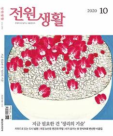전원생활 (월간) 10월호
