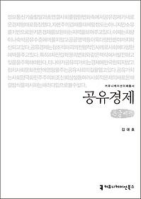 공유경제 (큰글씨책)