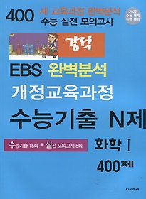 "<font title=""강적 EBS 완벽분석 수능기출 N제 화학 1 400제 (2021)"">강적 EBS 완벽분석 수능기출 N제 화학 1 40...</font>"