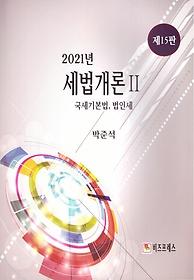 2021 세법개론 2