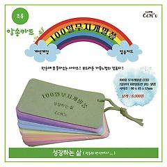 100일 무지개말씀 암송카드(초록)