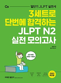 "<font title=""3세트로 단번에 합격하는 JLPT N2 실전 모의고사"">3세트로 단번에 합격하는 JLPT N2 실전 모...</font>"