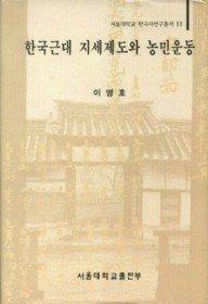 한국근대 지세제도와 농민운동
