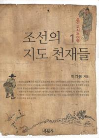 조선의 지도 천재들