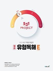"<font title=""531 프로젝트 PROJECT 영어 유형독해 E (Esay) (2021년용)"">531 프로젝트 PROJECT 영어 유형독해 E (Es...</font>"