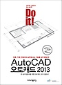 Do it! AutoCAD 오토캐드 2013