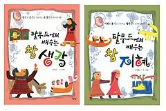 탈무드 동화 1~2권 세트