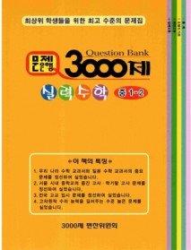 문제은행 3000제 실력수학 중 1-2 (2012년)