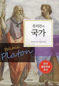 플라톤의국가