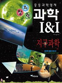 창의력과학 I&I 지구과학 레드