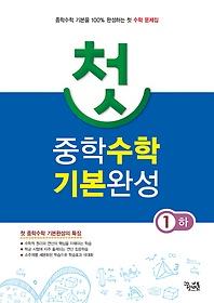 첫 중학수학 기본완성 1 (하/ 2017년용  )