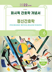 2022 퍼시픽 간호학 개념서 6 - 정신간호학