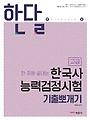 [고급] 한달 한국사 능력검정시험 기출뽀개기 - 1, 2급 (2017)