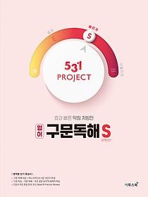 "<font title=""531 프로젝트 PROJECT 영어 구문독해 S (Speedy) (2021년용)"">531 프로젝트 PROJECT 영어 구문독해 S (Sp...</font>"