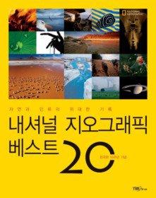 내셔널 지오그래픽 베스트 20