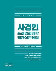 2019 사경인 프레임회계학 객관식 문제집
