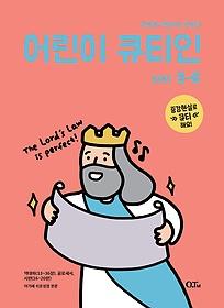 어린이 큐티인 QTIN (격월간) 5,6월호