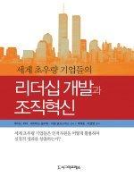 """<font title=""""세계 초우량 기업들의 리더십 개발과 조직혁신 """">세계 초우량 기업들의 리더십 개발과 조직...</font>"""