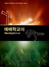 예배학교에 입학하다