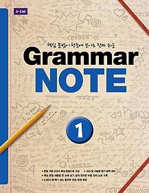 Grammar NOTE 1 책표지