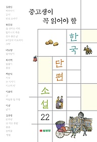 중고생이 꼭 읽어야 할 한국 단편 소설 22