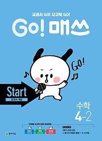 고매쓰 Start 4-2 (2021)