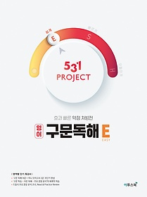 """<font title=""""531 프로젝트 PROJECT 영어 구문독해 E (Easy) (2020)"""">531 프로젝트 PROJECT 영어 구문독해 E (Ea...</font>"""