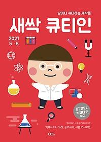 새싹 큐티인 QTIN (격월간) 5,6월호