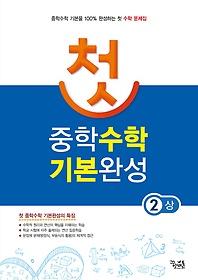 첫 중학수학 기본완성 2 (상/ 2018년용)