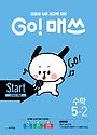 고매쓰 Start 5-2 (2021)