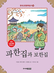 한국 고전문학 읽기 36 - 파한집과 보한집