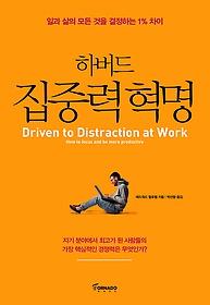 하버드 집중력 혁명  : 일과 삶의 모든 것을 결정하는 1%25 차이