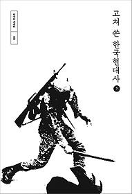 고쳐 쓴 한국현대사 3 (큰글자도서)