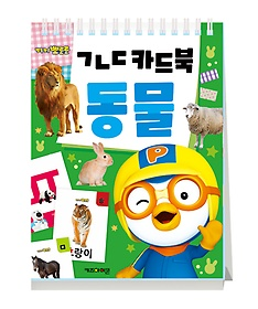 뽀롱뽀롱 뽀로로 ㄱㄴㄷ 카드북 - 동물